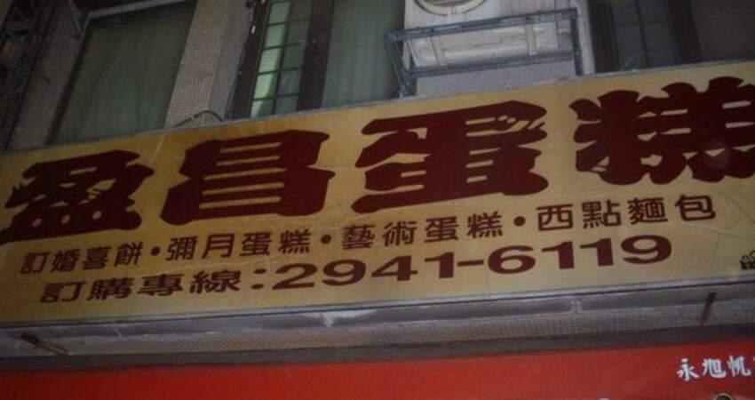 食記----盈昌蛋糕西點麵包店.....
