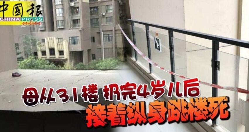 母從31樓扔完4歲兒後接著縱身跳樓死