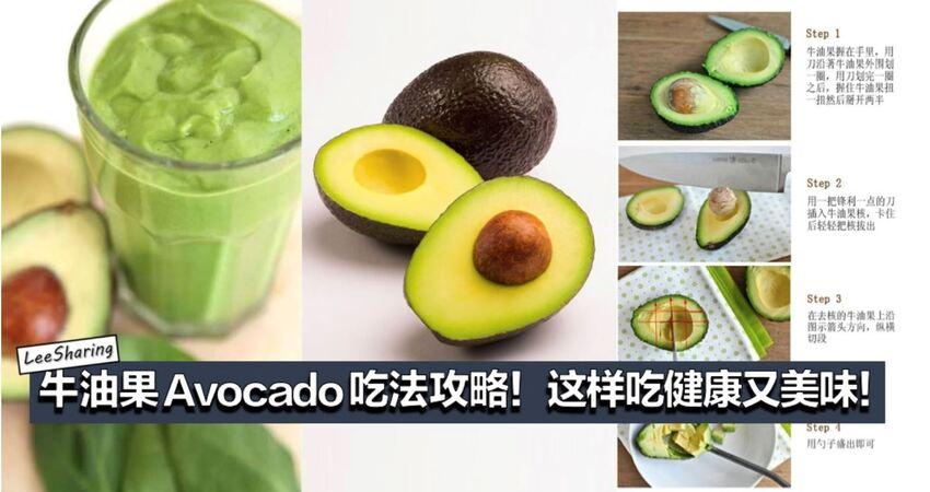 牛油果Avocado吃法攻略!這樣吃更健康更美味!