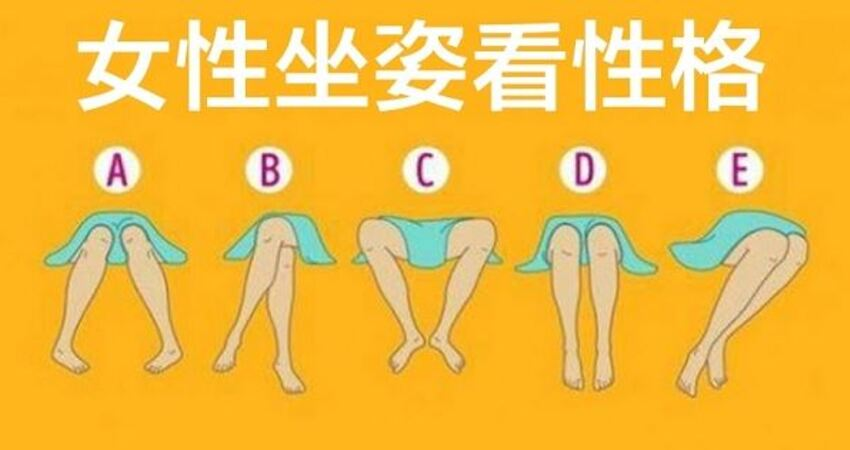 超准!5種坐姿中選一個,你的坐姿暴露你的性格!