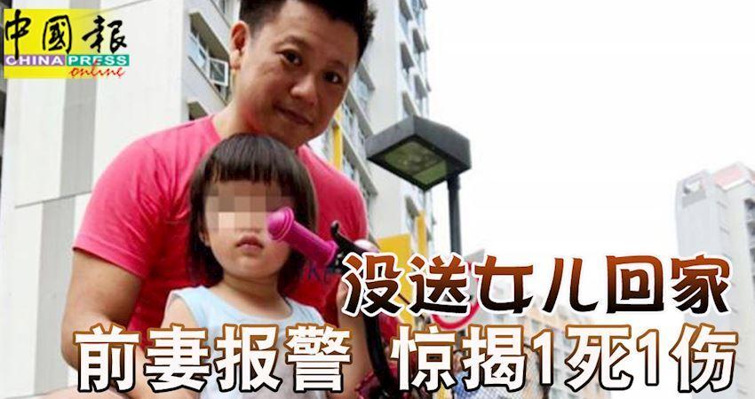 ◤父殺女◢沒按時送女兒回家,前妻報警驚揭1死1傷命案!