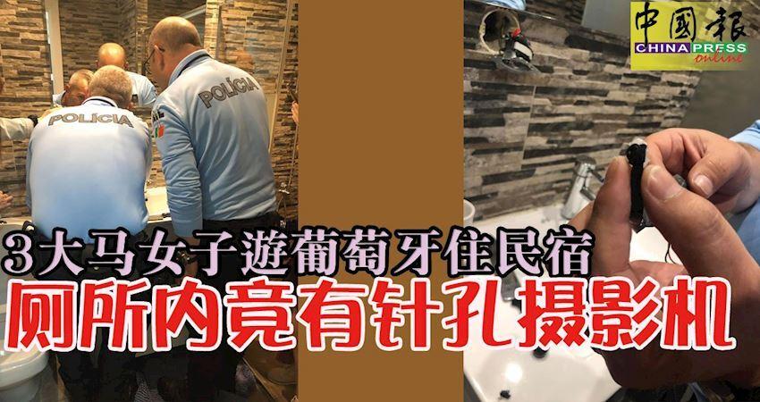 3大馬女子游葡萄牙住民宿廁所內竟有針孔攝影機