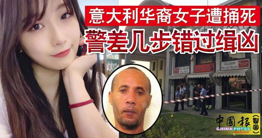 義大利華裔酒吧老闆娘遭捅死!警差幾步錯過緝兇