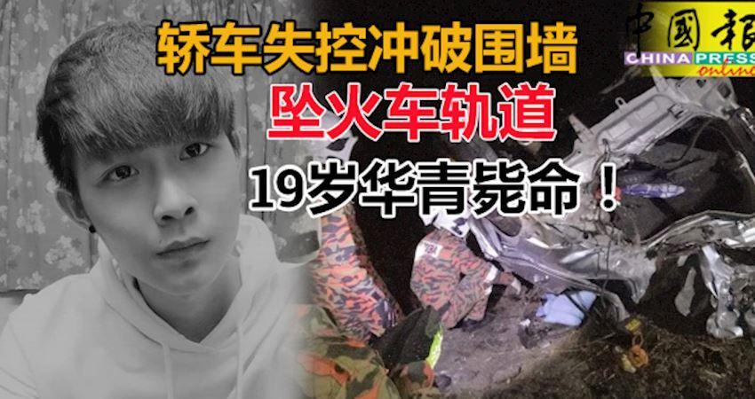 轎車失控沖破圍牆,墜火車軌道,19歲華青斃命!