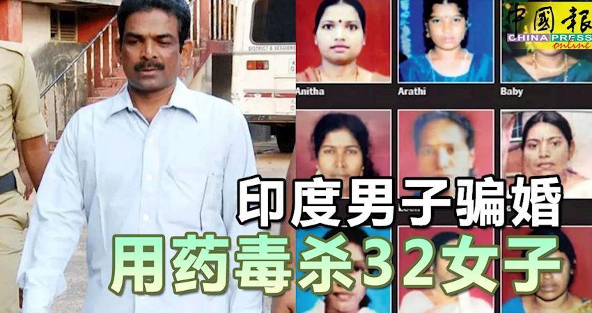 印度男子騙婚用藥毒殺32女子