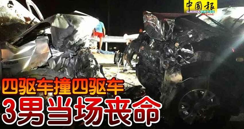 四驅車撞四驅車3男當場喪命