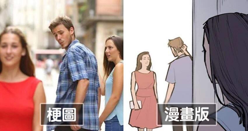 梗圖「男友偷瞄正妹」後續超展開 曝光「偷瞄原因」結局換女友心虛了…
