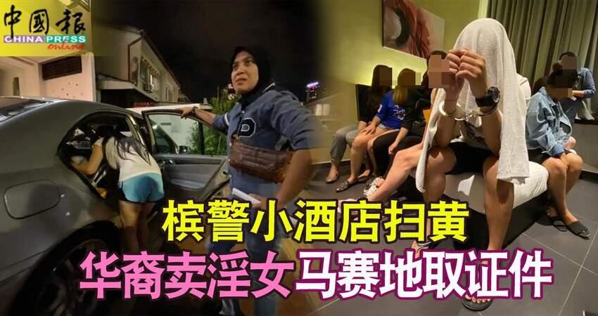 檳警小酒店掃黃華裔賣淫女馬賽地取證件