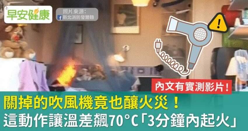 關掉的吹風機竟也釀火災!這動作讓溫差飆70°C「3分鐘內起火」