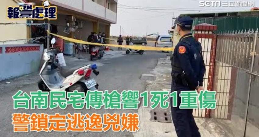 快訊影片曝光/台南「100秒連射6槍」殺害好兄弟 兇嫌佳裡被逮捕