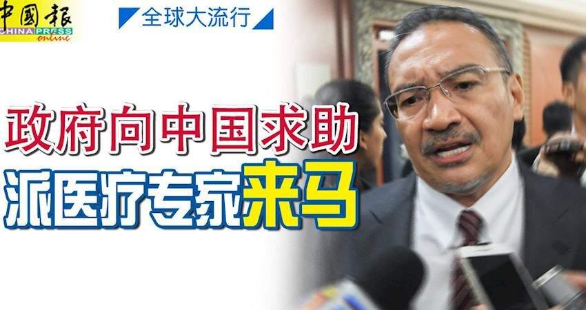 對抗新冠肺炎病毒,政府向中國求助,派醫療專家來馬!