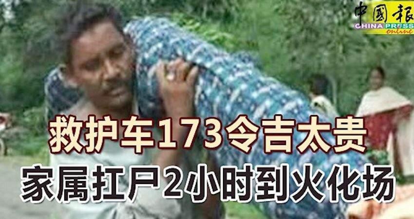 救護車173令吉太貴家屬扛屍2小時到火化場