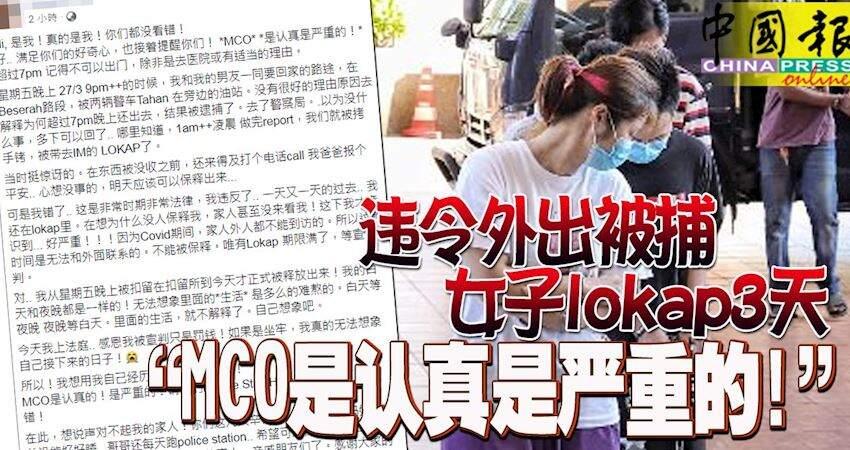 違令與男友出外被捕,女子lokap3天,苦言相勸民眾:「MCO是認真的!」