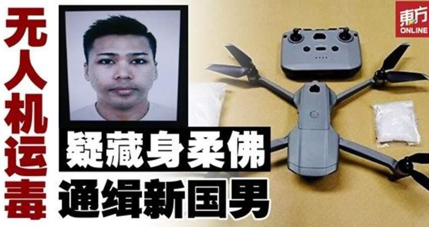 【馬來西亞】獅城巫裔男以無人機運毒回國!