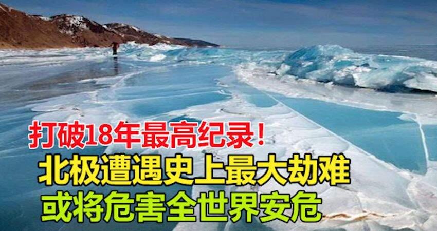 打破18年最高紀錄!北極遭遇史上最大劫難,或將危害全世界安危