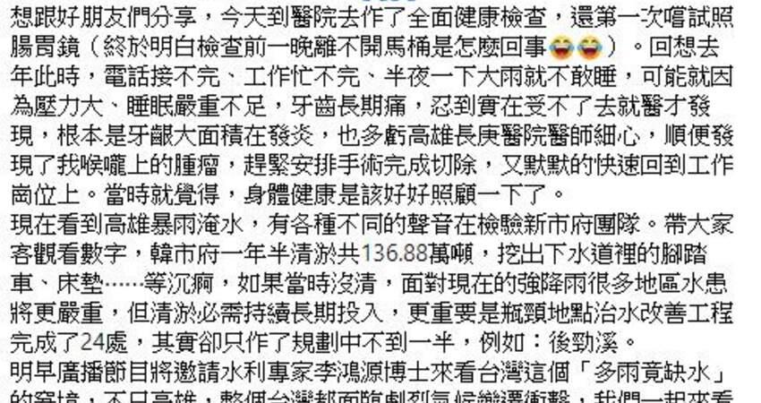高雄暴雨 王淺秋:韓若沒清淤水患會更嚴重