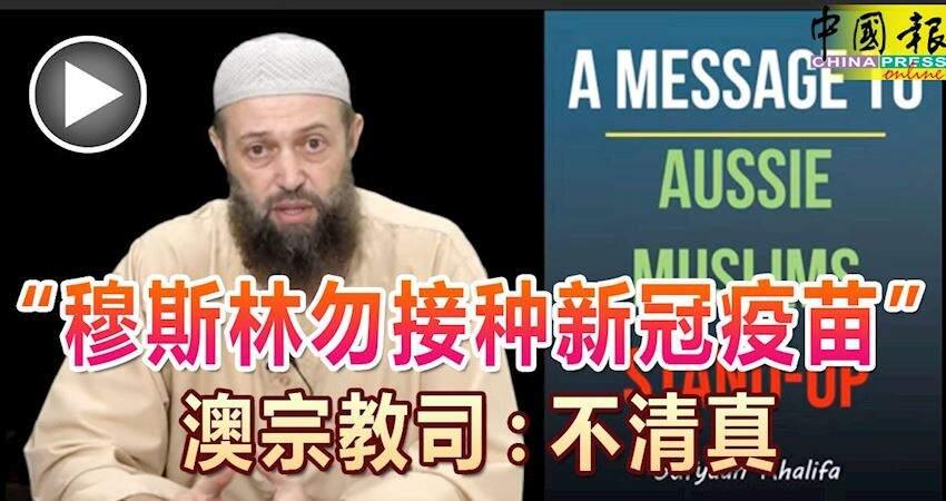 「穆斯林勿接種新冠疫苗」澳宗教司:不清真