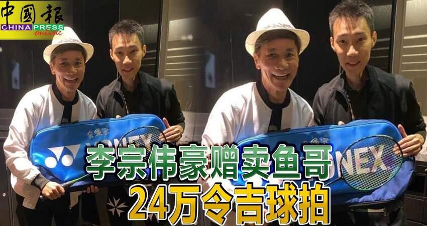 李宗偉豪贈賣魚哥24萬令吉球拍,留言稱「羽球拍是公的還是母的?」