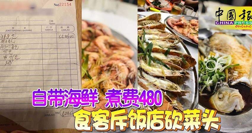 自帶海鮮煮費480食客斥飯店砍菜頭