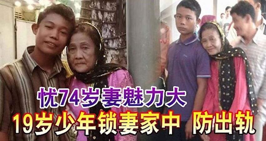憂74歲妻魅力大19歲少年鎖妻家中防出軌