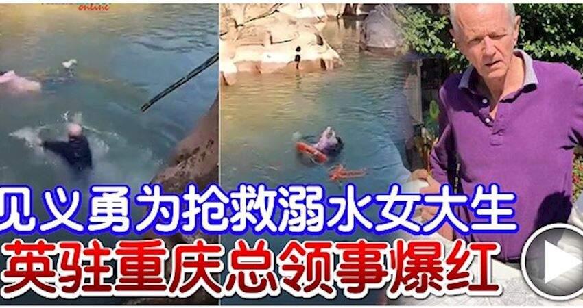見義勇為搶救溺水女大生英駐重慶總領事爆紅