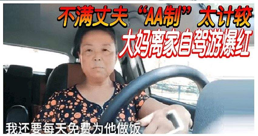 不滿丈夫「AA制」太計較大媽離家自駕游爆紅