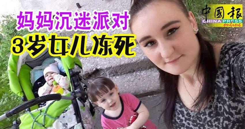 媽媽沉迷派對3歲女兒凍死家門外