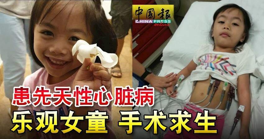 患先天性心臟病樂觀女童手術求生
