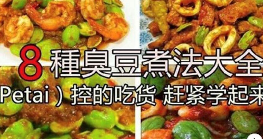 8種臭豆煮法,(Petai)控的吃貨趕緊學起來