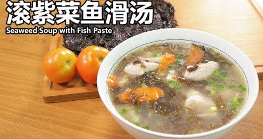 滾紫菜魚滑湯SeaweedSoupwithFishPaste