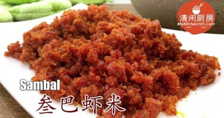 香辣參巴蝦米/SAMBAL蝦米