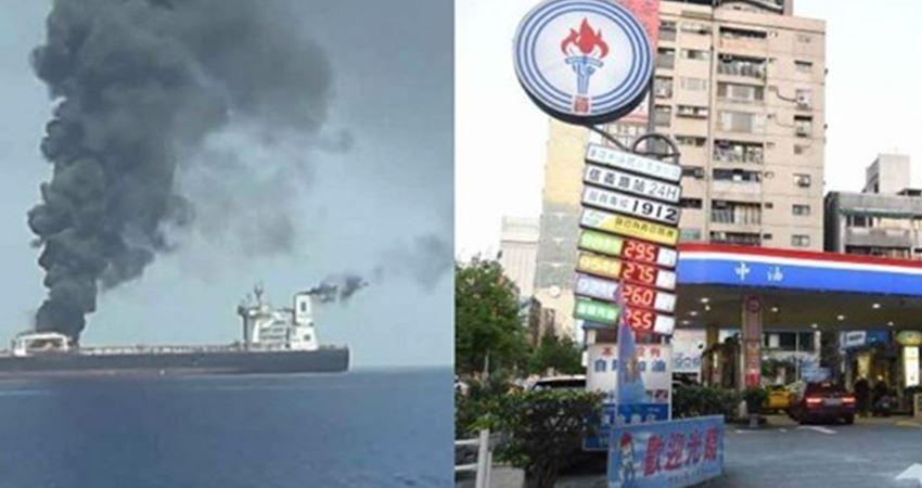 中油貨輪波斯灣外遭襲擊,10億元石油腦付之一炬,船長要眾人棄船逃命!