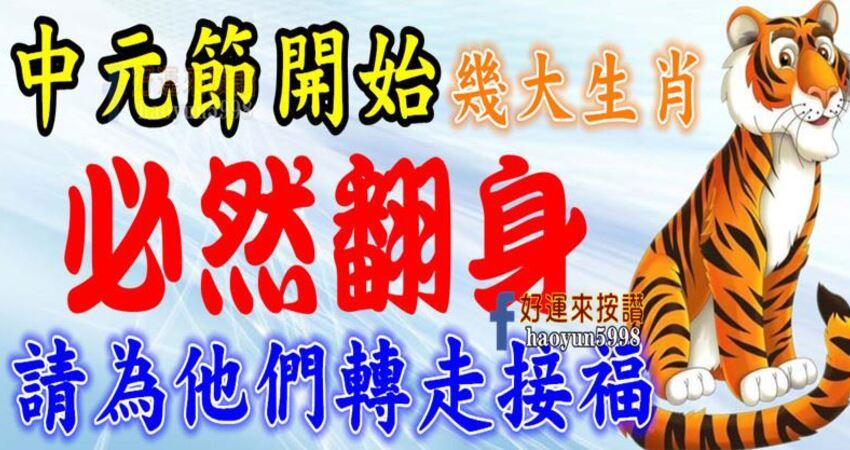 農曆七月十五中元節,必然轉運翻身的生肖(請為他們轉走接福)
