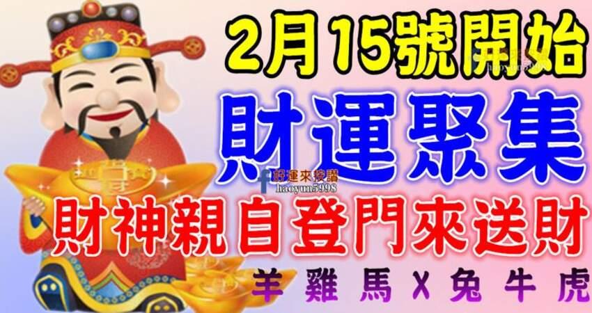 2月15號開始財運聚集,財神親自登門來送財的生肖