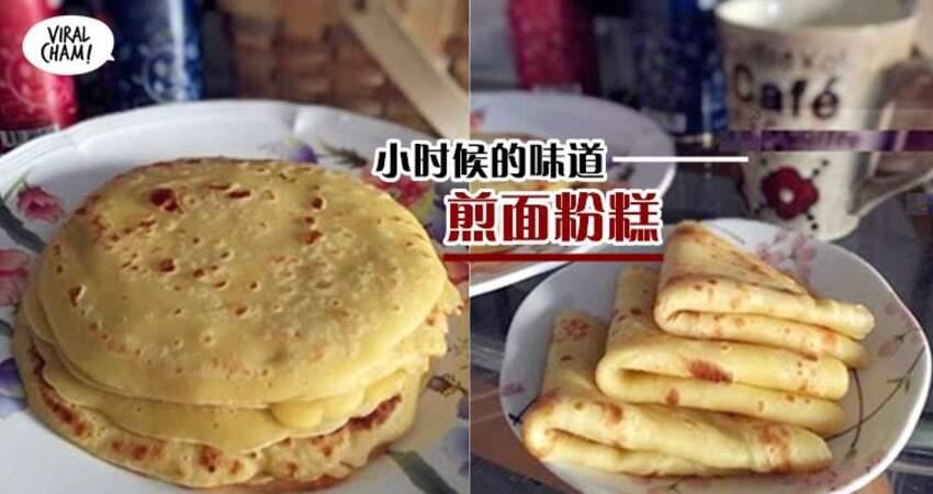 【兒時的滋味~】簡單食譜學起來!好吃的「煎麵粉糕」有媽媽的味道!!