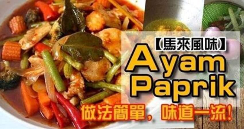 【馬來風味】AyamPaprik做法簡單,味道一流!