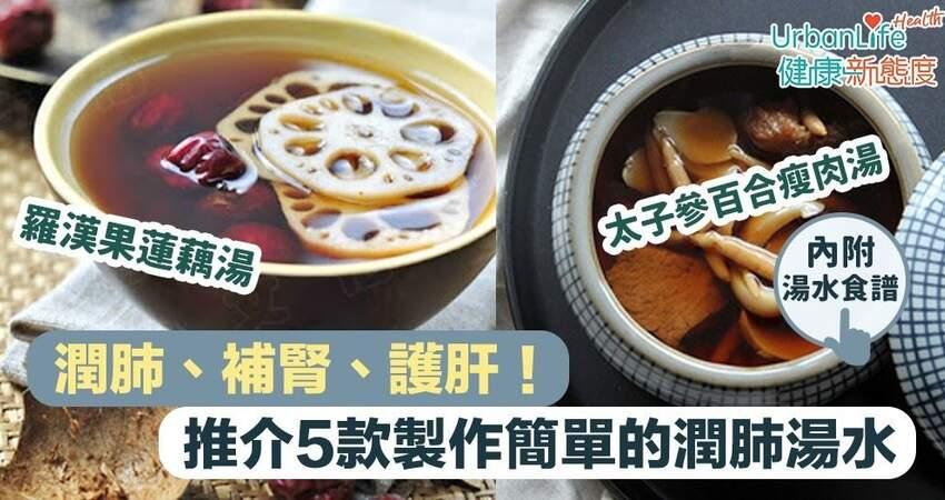 【潤肺湯水食譜】潤肺、補腎、護肝!推介5款製作簡單又好味潤肺湯水