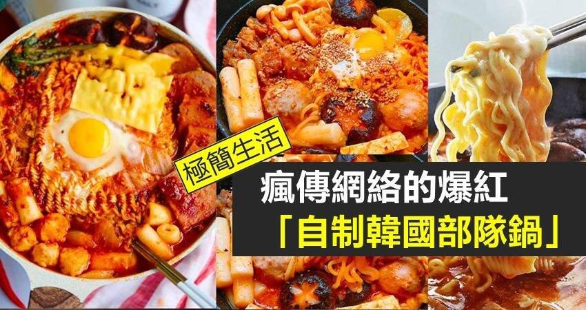 瘋傳網路的爆紅「自製韓國部隊鍋」!創意結合竟越吃越上癮!