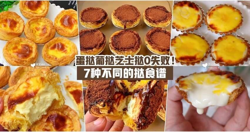 【下午茶自己做!】7種不同的撻食譜·蛋撻葡撻芝士撻0失敗!