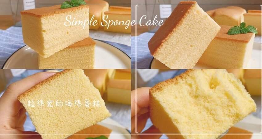 【超簡單海綿蛋糕】|口感鬆軟,超級綿密,跟著步驟你也可以製作出成功的蛋糕哦!