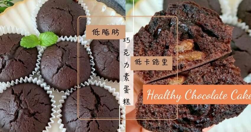 【巧克力素蛋糕】 做法超級簡單,無需黃油和雞蛋,吃多也不怕胖,非常適合素食者和減肥的朋友!