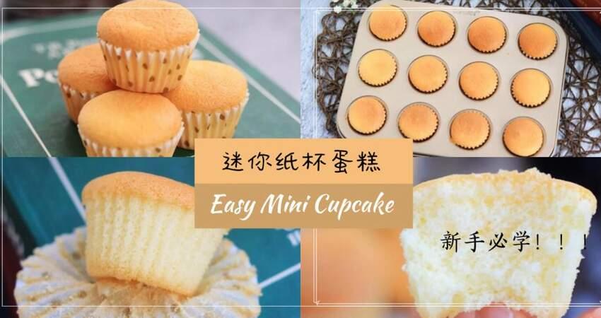 【迷你紙杯蛋糕】|做法超級簡單,無需太多食材,做一次就成功!