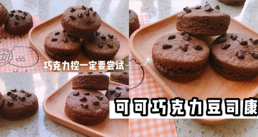【巧克力控必試的食譜】做法簡單 味道濃郁 如果你是巧克力控,一定要嘗試做這個可可巧克力豆司康。