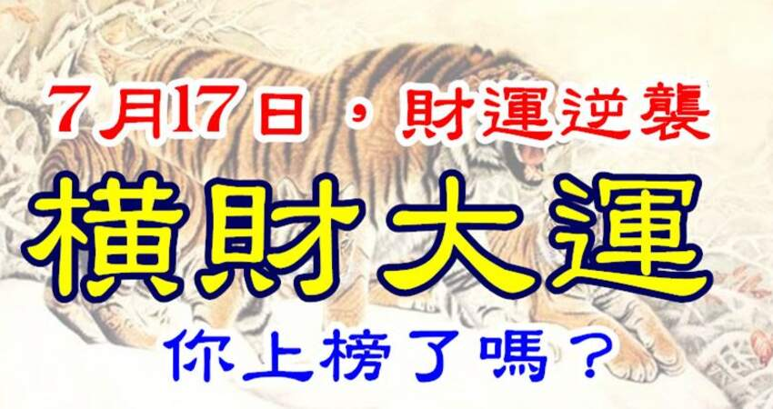 7月17日財運逆襲,橫財大運的生肖