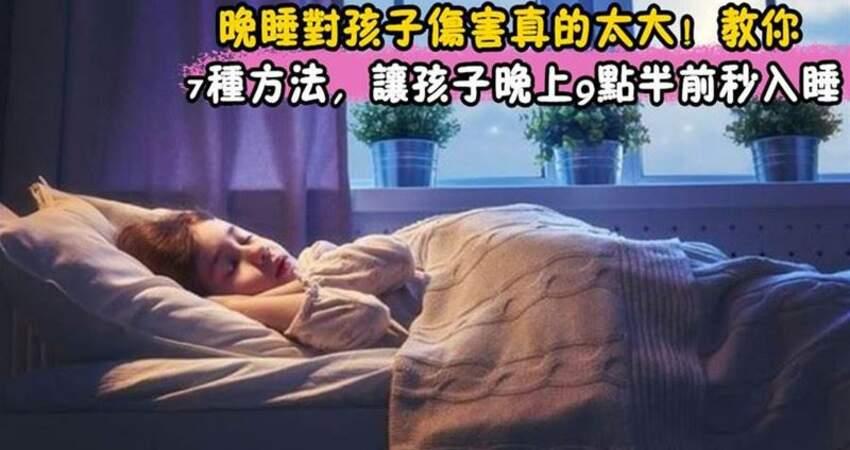 孩子晚睡傷害有多大?聰明父母有妙招,讓孩子9點睡覺不是夢