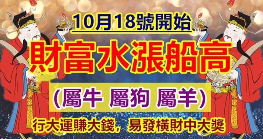 10月18號開始財富水漲船高,行大運賺大錢,易發橫財中大獎的生肖