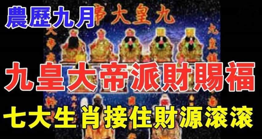 農曆九月,九皇大帝派財賜福,七大生肖接住財源滾滾