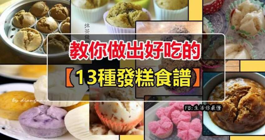你做的發糕發得起嗎?教你做出好吃的【13種發糕食譜】,一定發哦!快來試試做出來吧!