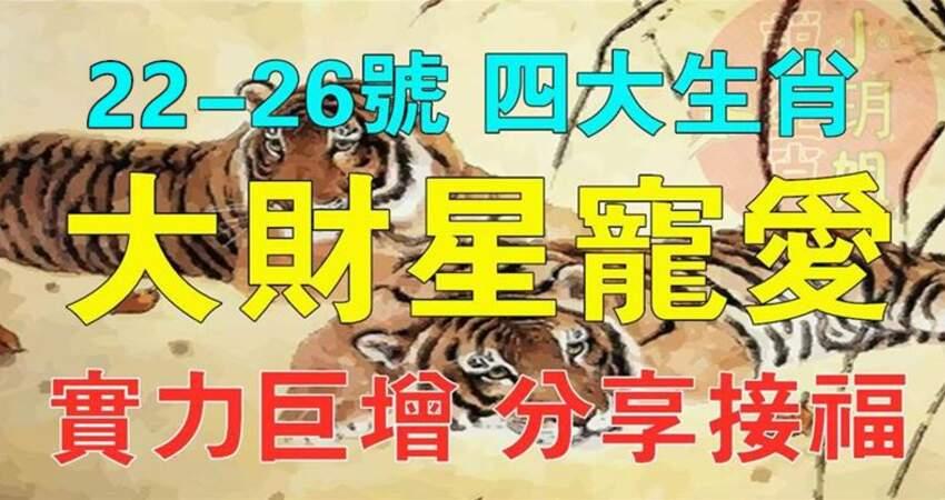 22-26號四大生肖有大財星寵愛,實力巨增,分享接福