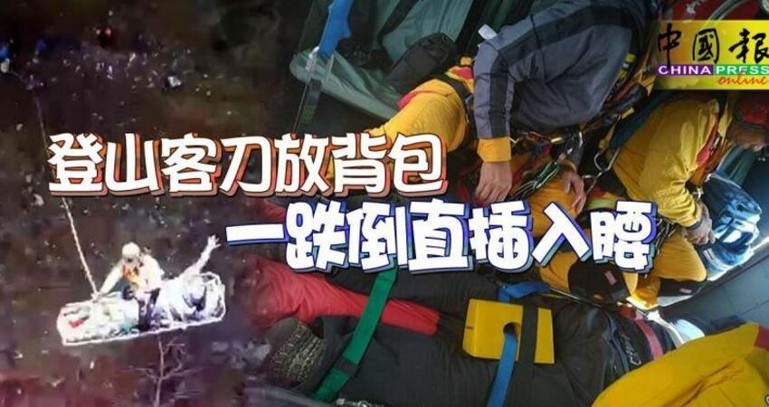 登山客刀放背包一跌倒直插入腰